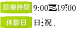 診療時間 9:00 ~ 19:00 休診日 日・祝